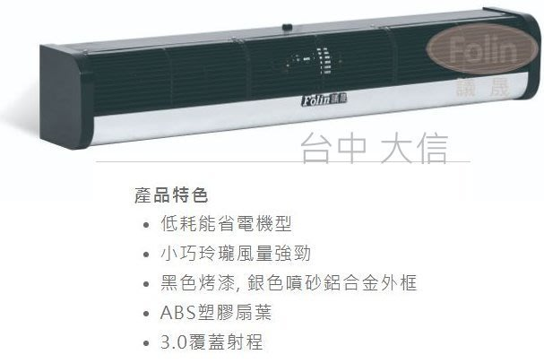 【議晟空氣門】【FL-9003F】【110V / 220V】90CM / 3尺 空氣門 風量射程 3M