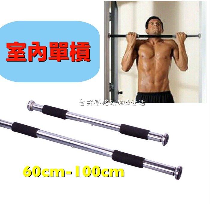 室內單槓 室內房門框 單槓 引體向上室內健身門框上吊單槓心