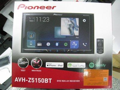 PIONEER 先鋒【AVH-Z5150BT】7吋DVD藍芽主機 安卓/蘋果/CAR PLAY 公司貨