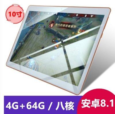 全新 送鍵盤皮套八核 平板電腦 WIFI 2560*1600 遊戲 4G通話雙卡Android 10.1吋 IPS高清屏