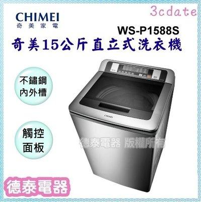 可議價~CHIMEI【WS-P1588S】奇美 15kg 直立式洗衣機【德泰電器】