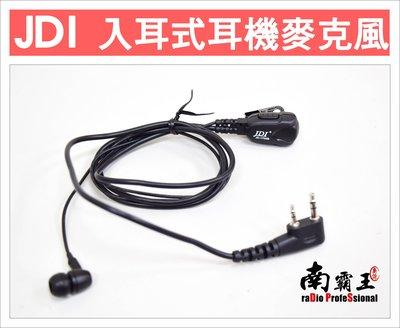 ~No.1南霸王無線~JDI 1702EB 入耳式耳機 K頭 餐飲業熱門 S-18 AF-46 MTS 18 588