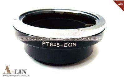 《阿玲》 KW46 Pentax PT645 鏡頭轉 Canon EOS EF 系統 機身鏡頭轉接環 可超取