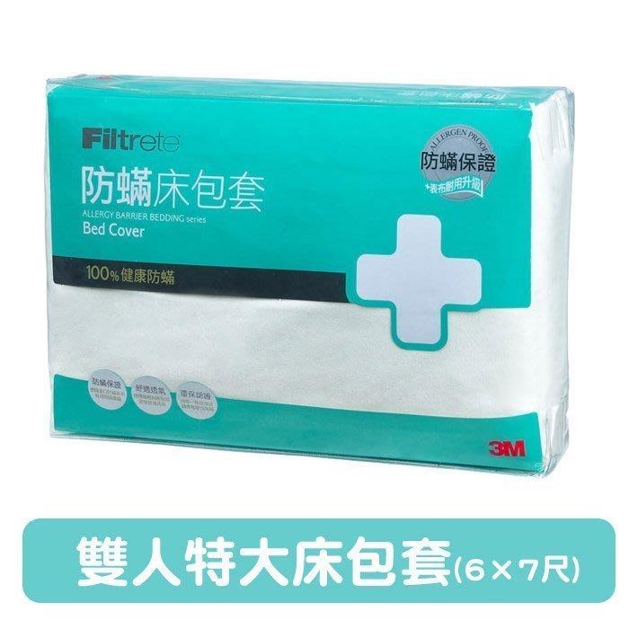 【全新含稅】3M 淨呼吸防蹣床包套-雙人特大(6×7) (AB2117)  (另有防蹣寢具 抗過敏 雙人棉被套)