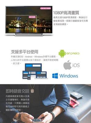 【皓翔】 全視線  HSC-500P 1080P 高清 360 度全景 無線  WiFi攝影機