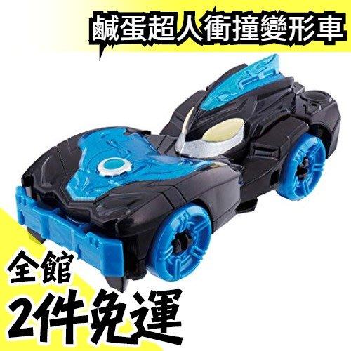 日本空運【羅布 水型態 衝撞變形車】日版 BANDAI 超人力霸王 奧特曼 Ultraman 可變小汽車【水貨碼頭】
