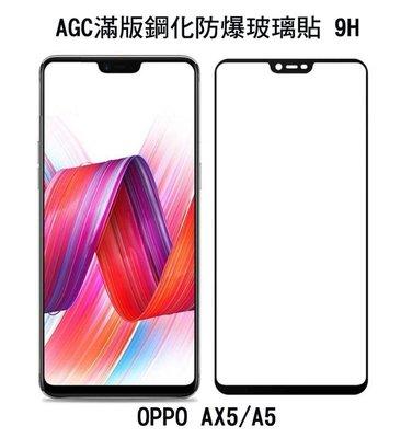 *phone寶*AGC OPPO AX5/A5 CP+ 滿版鋼化玻璃保護貼 全膠貼合 真空電鍍