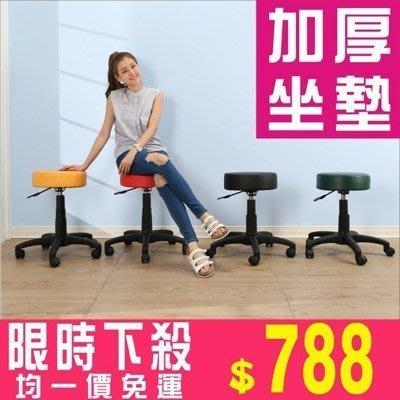 皮面圓型電腦椅 餐椅 美容椅 美髮椅 化妝椅 診間椅【馥葉-百】 型號CH088  免組裝