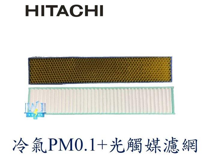 特價【快速出貨】組合 HITACHI原廠~日立變頻分離式 冷氣小濾網 奈米銀光觸媒濾網1入+PM0.1濾網1入 另防蟎抗菌濾網