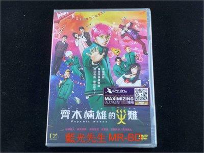 [DVD] - 齊木楠雄的災難 Psychic Kusuo - 天域 4D 全感音 聲效