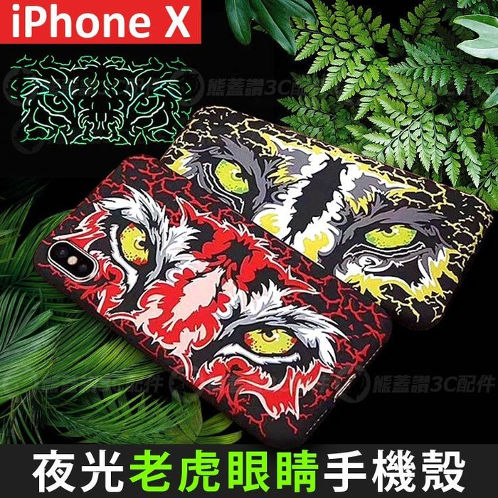 $168!【夜光】iPhoneX Xs 夜光浮雕手機殼 夜光 老虎眼睛 手機殼 夜光立體殼 手機殼 保護殼 IX