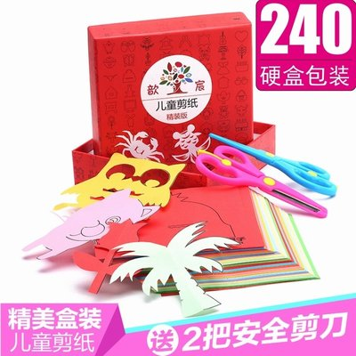 兒童剪紙手工3-6歲diy手工制作材料包幼兒園益智寶寶剪紙工具套裝