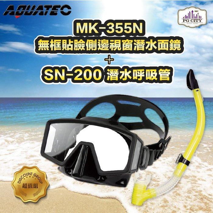 AQUATEC SN-200潛水呼吸管+MK-355N 無框貼臉側邊視窗潛水面鏡 優惠組 PG CITY