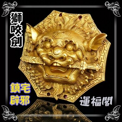 『運福閣』【開光】獅咬劍,(中號)純銅獅咬劍,八卦獅咬劍,瑞獅咬劍,鎮宅,辟邪,化煞