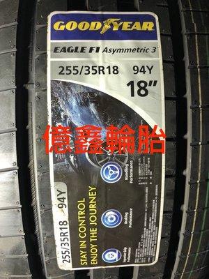 《億鑫輪胎 板橋店》固特異 F1A3   255/35/18   255/35R18  頂級性能胎 持續優惠中