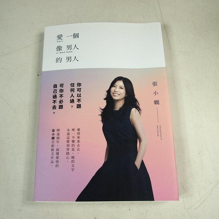 【懶得出門二手書】《愛一個像男人的男人》ISBN:9573333260│皇冠文化│張小嫻│八成新(32E11)