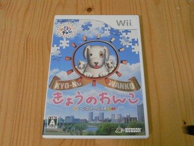 【小蕙館】Wii ~ 拼圖今日小狗狗 (純日版)
