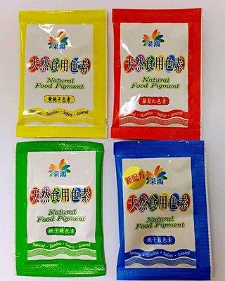 天然色素 色粉 花果萃取 最健康 色膏 色水 糖霜 蛋糕 餅乾 可用 3g*1包 (6色可選) *水蘋果*P-018-1