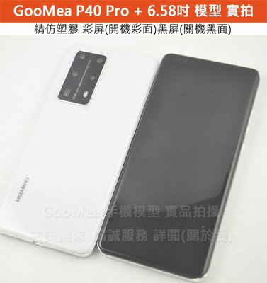 GooMea模型精仿 黑屏Huawei華為P40 Pro+6.58吋展示Dummy拍片仿製1:1沒收上繳交差樣品整人