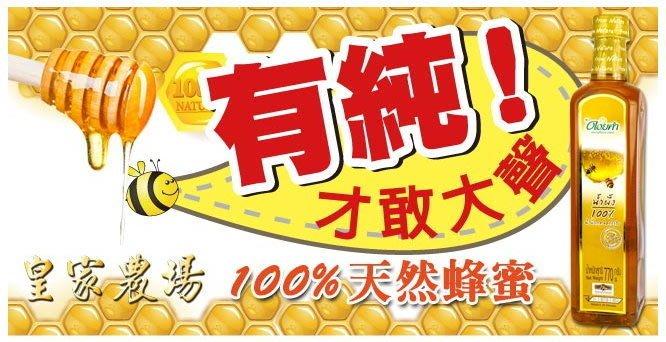 特惠下殺~泰國 皇家農場-100%純天然蜂蜜 770ml/瓶 可超取付款