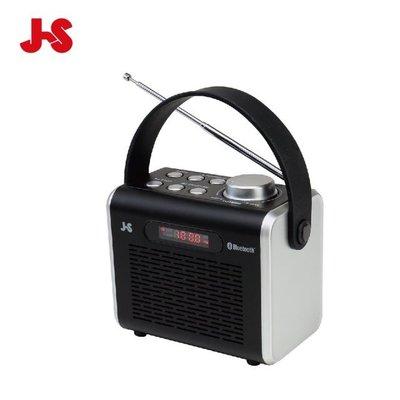JS淇譽電子 JR-104 多功能AM / FM手提式藍牙收音機(內置AUX可當擴音器播放)