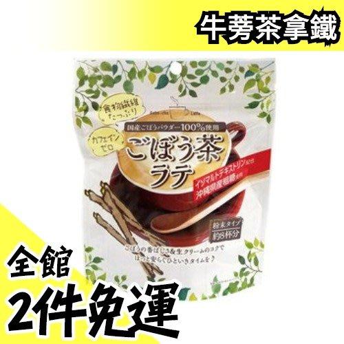 日本 牛蒡茶拿鐵 120g 零咖啡因 食物纖維 茶包 飲品 零食 上班族 下午茶 開會 茶飲【水貨碼頭】