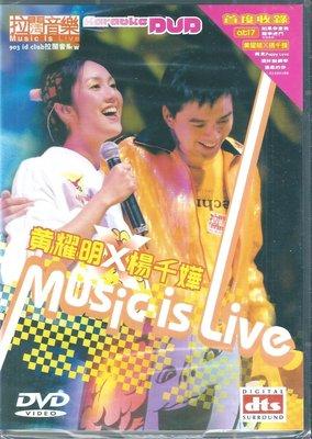 楊千嬅 + 黃耀明  : 903 Music is Live Karaoke ( DVD , 粵語, 全新未拆封 )