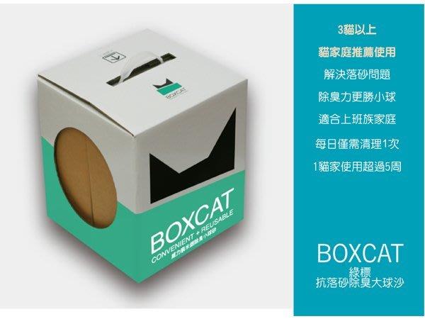 【2盒$630宅配免運】☆BOXCAT 國際貓家 強效除臭大球砂-綠標22lb(83820003*2