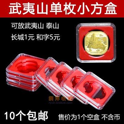 喵喵~喵喵~武夷山紀念幣單枚鑒定盒泰山幣和字30mm方形定位盒硬幣收藏保護盒