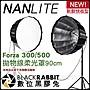數位黑膠兔【 NANLITE Forza 300 500 新款 ...