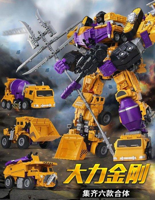 【W先生】大力神 6合1 變形 合體 變形金剛 機器人 挖土機 吊車 水泥車 鏟土車 砂石車 柯博文 大黃蜂 免運