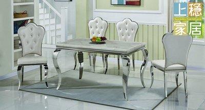查理5尺原石餐桌 歐式風 人造大理石餐桌 不鏽鋼腳座 上穩家居 8403A41901