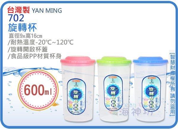 =海神坊=台灣製 702 旋轉杯 透明塑膠杯 冷水杯 茶水杯 口杯 隨手杯 附蓋600ml 96入2800元免運