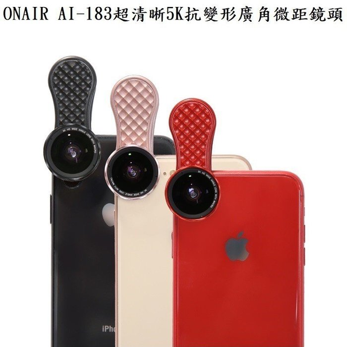 ONAIR AI183 抗變形 廣角鏡頭 微距 鏡頭 5K HD高清 廣角鏡 自拍神器 自拍鏡頭 聖誕禮物