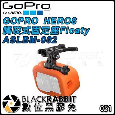 數位黑膠兔【 GOPRO HERO 8 嘴咬式固定座 附 Floaty ASLBM-002 】POV  漂浮 浮潛 衝浪