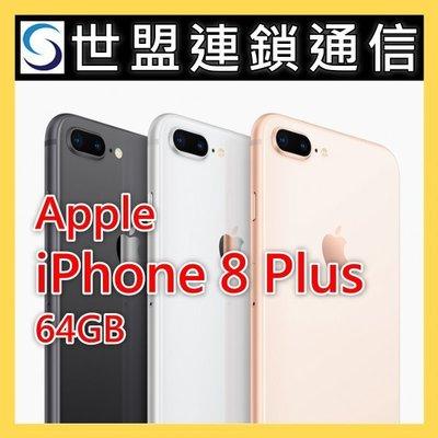 【台南世盟連鎖通信】Apple 64G 5.5吋 iPhone 8 Plus i8 攜碼 中華 大4G 1399 方案