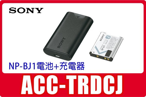 含稅公司貨 SONY ACC-TRDCJ 原廠超值配件組 另有ACC-TRDCX ACC-TRW
