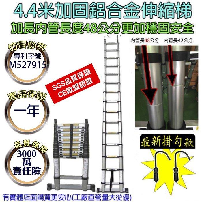 雲蓁小屋【8027-117 掛勾加強款伸縮梯4.4米(加固)48公分內管長 】 伸縮梯 鋁梯 家用梯 梯子