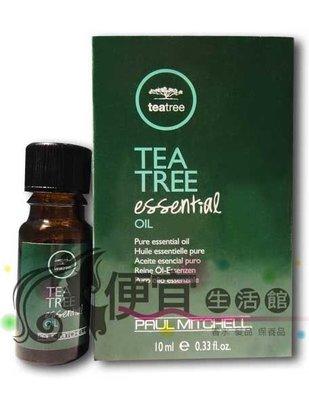 便宜生活館【頭皮調理】PAUL MITCHELL肯邦  茶樹精油  11ml  特價550