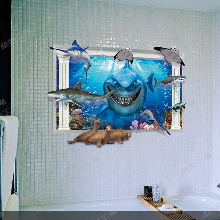 壁貼工場-三代特大尺寸壁貼  貼紙  牆貼室內佈置 水族館 海底世界 AY 9262
