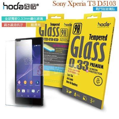 日光通訊@HODA-GLA SONY T3 / D5103 防爆鋼化玻璃保護貼/螢幕保護膜/螢幕貼/玻璃貼/疏水疏油抗刮