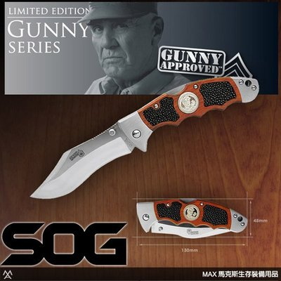 馬克斯  SOG Gunny Folding Knife 折刀 GFL01-L