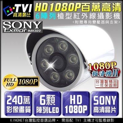監視器 1080P TVI 防水 6陣列燈監視器攝影機 DVR CAM SONY晶片 室外監視器 台灣安防 監控線材