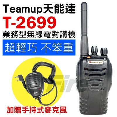 《實體店面》【加贈手持托咪】Teamup 天能達 T-2699 超輕巧 業務型 無線電對講機 調頻收音機 T2699