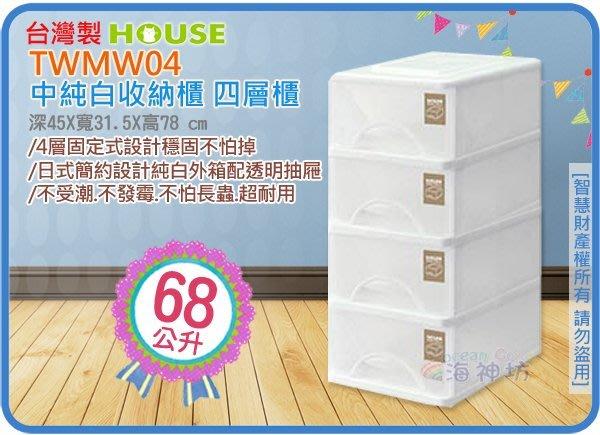 =海神坊=台灣製 TWMW04 中純白收納櫃 四層櫃 整理箱 置物箱 整理櫃 抽屜櫃 分類箱 68L 5入3650元免運