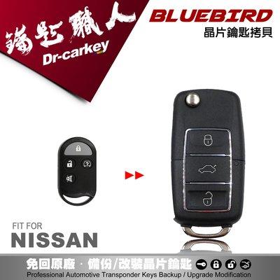 【汽車鑰匙職人】NISSAN Bluebird 整合成摺疊鑰匙遙控器