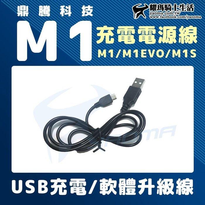 鼎騰科技 M1 EVO M1S 充電電源線 USB電源線 軟體升級 原廠配件 零件 耀瑪騎士機車部品