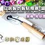 【布的魔法屋】d648- 日本進口木製鋸齒點線器...