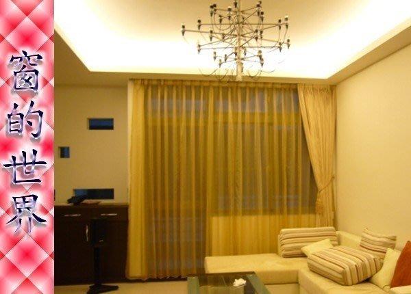 【窗的世界】20年專業製作達人,造型窗紗窗簾#006,每呎60元(席捲您的目光,真情推薦)
