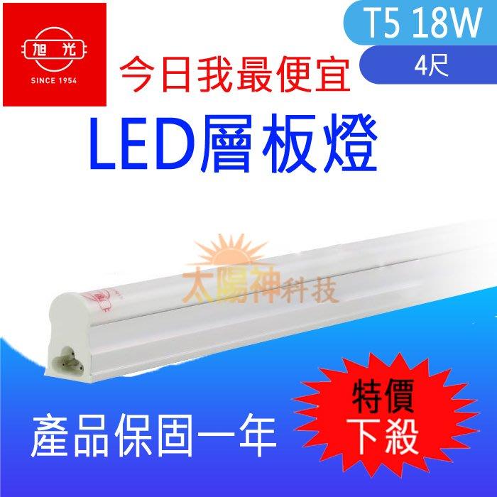特價【太陽神科技】旭光 T5 4尺 LED 一體成型 18W (白光) 全電壓 支架燈 LED層板燈(含串接線) 照明